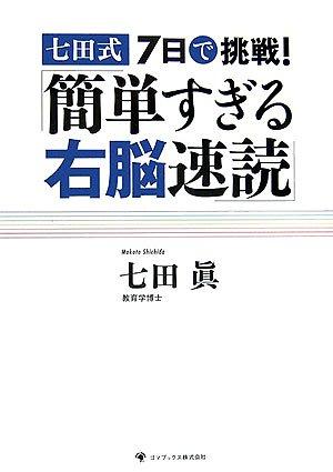 七田式7日で挑戦!「簡単すぎる右脳速読」の詳細を見る