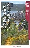 列車で巡るドイツ一周世界遺産の旅 (角川Oneテーマ21)