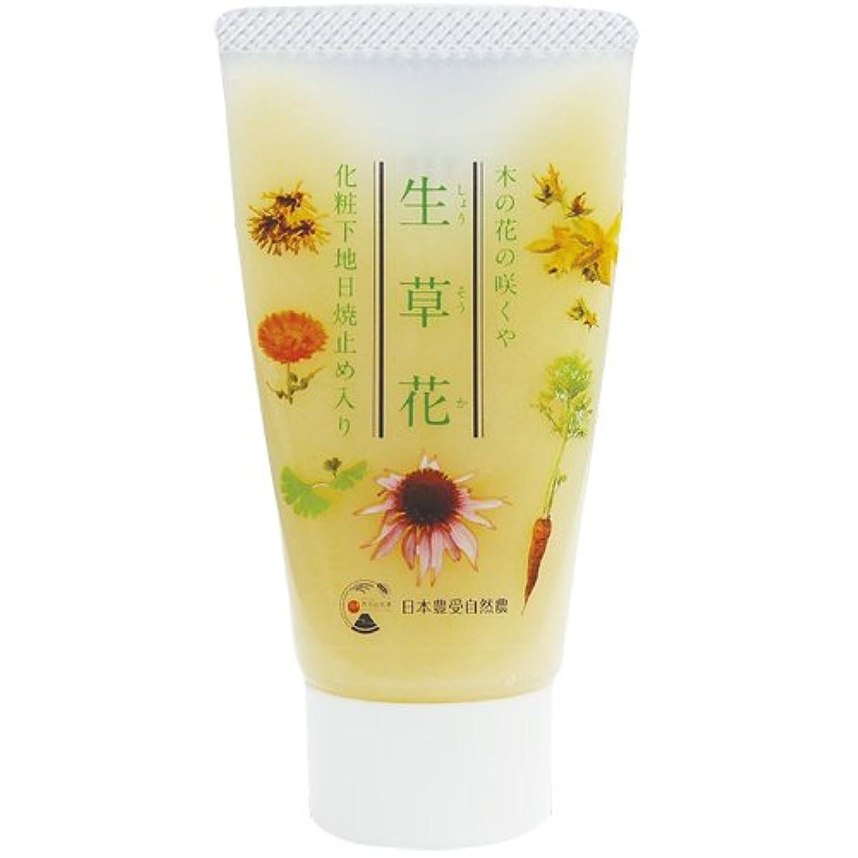 ペフ強い側面日本豊受自然農 木の花の咲くや 生草花 化粧下地 日焼け止め入り 30g