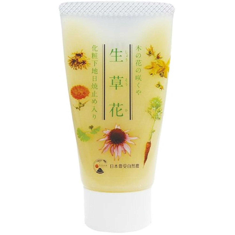 オーストラリア人パケットお客様日本豊受自然農 木の花の咲くや 生草花 化粧下地 日焼け止め入り 30g