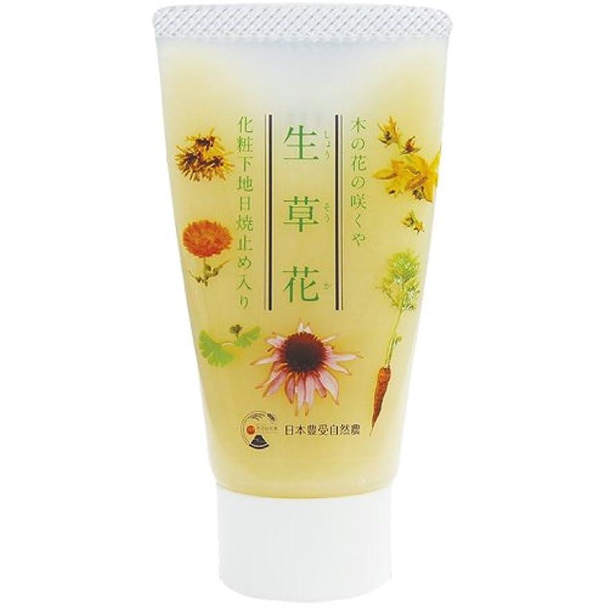 日本豊受自然農 木の花の咲くや 生草花 化粧下地 日焼け止め入り 30g