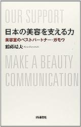 日本の美容を支える力―美容室のベストパートナー・ガモウ