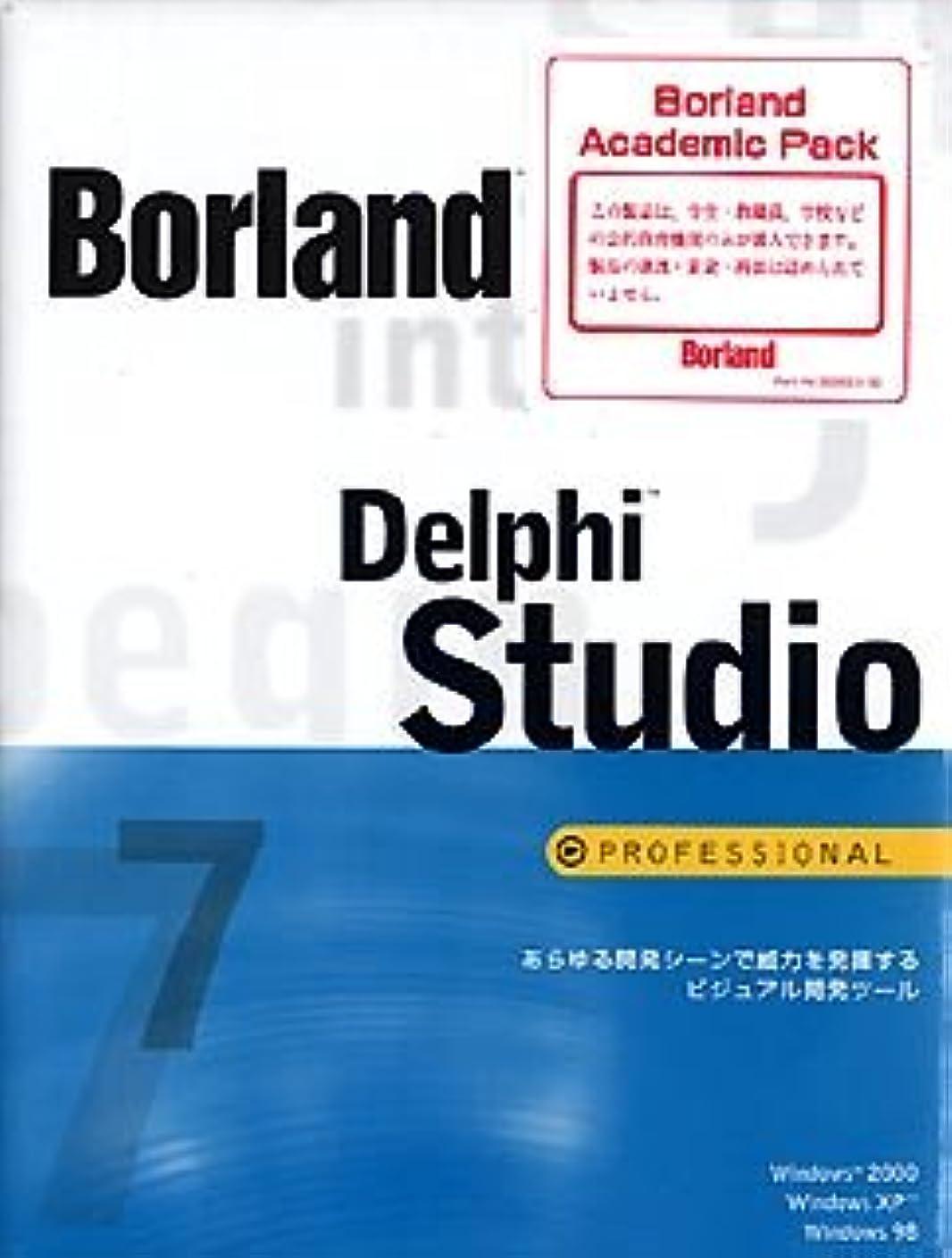 摘む援助申し立てられたBorland Delphi 7 Studio Professional アカデミックパック