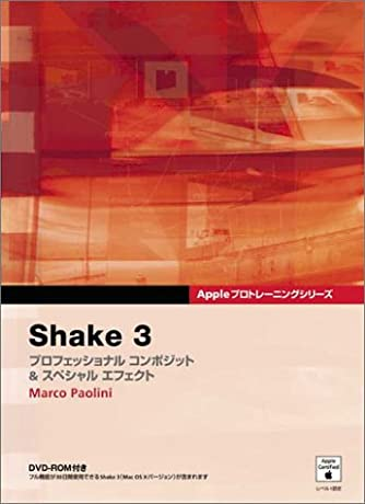 Appleプロトレーニングシリーズ Shake 3
