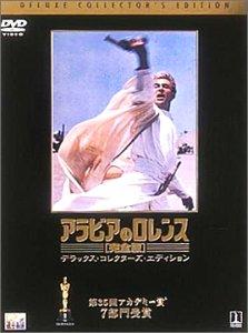 アラビアのロレンス【完全版】 デラックス・コレクターズ・エディション [DVD]