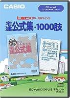 カシオ計算機 電子辞書追加コンテンツ 「宅建公式集 」 XS-TL01