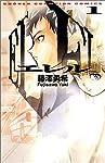 エレル 1 (少年チャンピオン・コミックス)