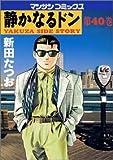 静かなるドン―Yakuza side story (第40巻) (マンサンコミックス)
