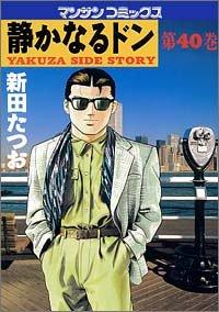 静かなるドン―Yakuza side story (第40巻) (マンサンコミックス)の詳細を見る