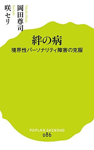 (086)絆の病: 境界性パーソナリティ障害の克服 (ポプラ新書)