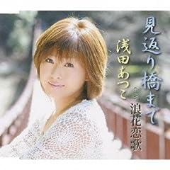 浅田あつこ「見返り橋まで」のジャケット画像