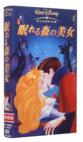 眠れる森の美女 【日本語吹き替え版】 [VHS]