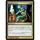 破滅的な行為/マジックザギャザリング コンスピラシー(MTG)/シングルカード