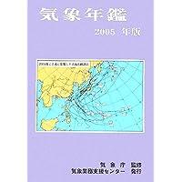 気象年鑑〈2005年版〉