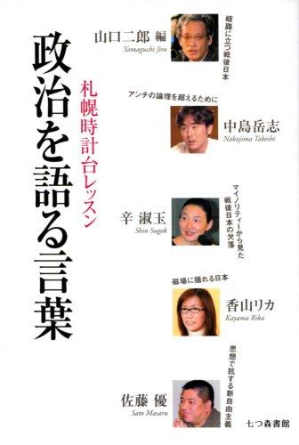 政治を語る言葉—札幌時計台レッスン