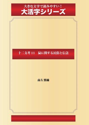[画像:十二支考 11 鼠に関する民俗と信念(ゴマブックス大活字シリーズ)]