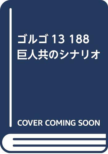 ゴルゴ13 188 巨人共のシナリオ