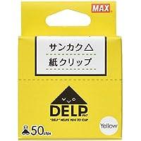 マックス 紙 クリップ デルプ 「DELP」 50枚入 黄色 DL-1550S/Y