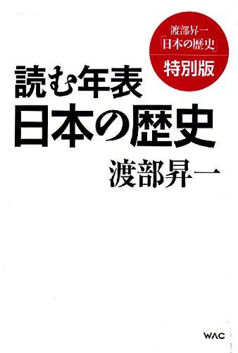 読む年表 日本の歴史 (渡部昇一「日本の歴史」)の詳細を見る