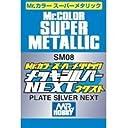 【溶剤系アクリル樹脂塗料】スーパーメタリック SM08 メッキシルバーNEXT