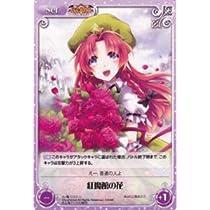 《ChaosTH》紅魔館の花 【U】/東方混沌符 -紅魔篇-/CT-SD-033U