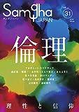 Samgha JAPAN(サンガジャパン) vol.31 (2018-12-25) [雑誌]