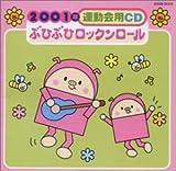 2001年運動会用CD/ぶひぶひロックンロール