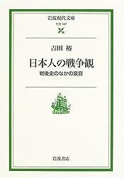 日本人の戦争観―戦後史のなかの変容 (岩波現代文庫)
