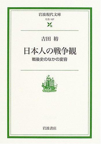 日本人の戦争観―戦後史のなかの変容 (岩波現代文庫)の詳細を見る