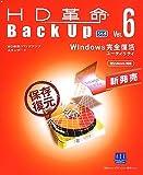 HD革命/BackUp Ver.6 Std