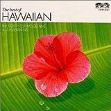 アロハ・オエ~ベスト・オブ・ハワイアンを試聴する