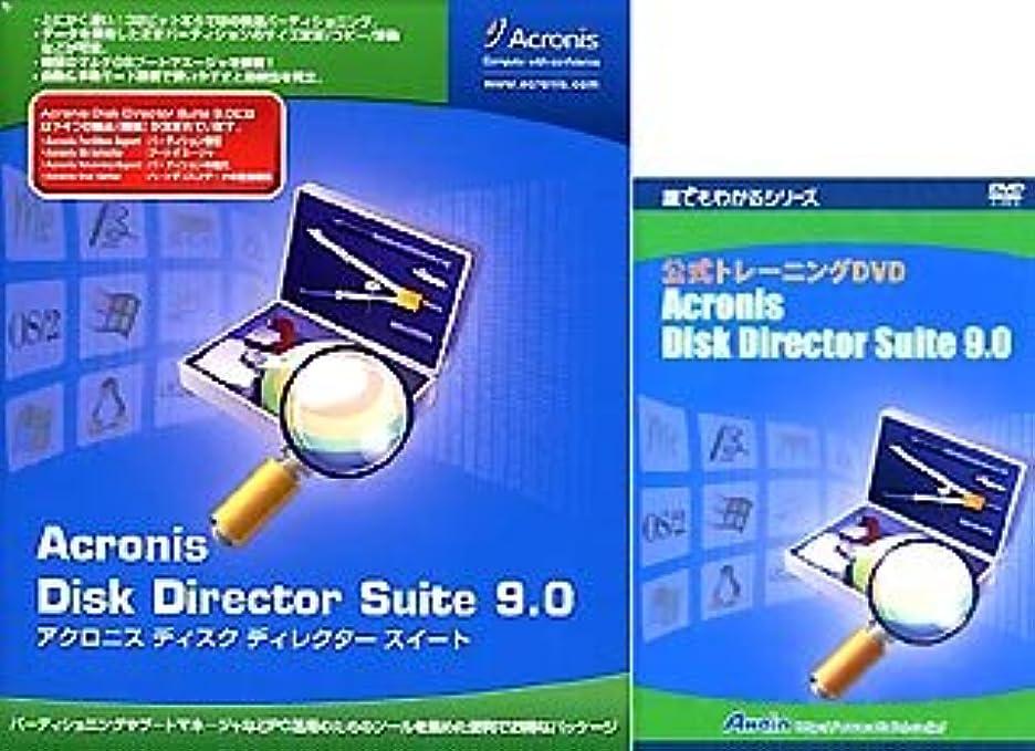 貧困表面バランスAcronis Disk Director Suite 9.0 トレーニングDVD付き