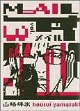 MAIL (3) (角川コミックス・エース)
