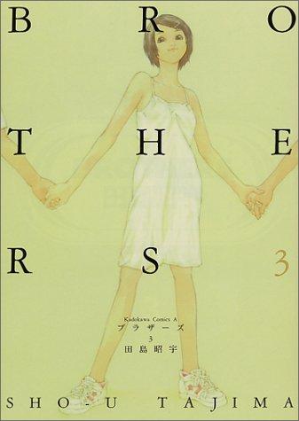 ブラザーズ (3) (角川コミックス・エース)の詳細を見る