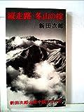 縦走路・冬山の掟 (1967年) (新田次郎山岳小説シリーズ〈2〉)