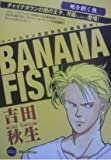 BANANA FISH 4 (My First Casual)