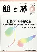 胆と膵 Vol.38 臨時増刊特大号 胆膵EUSを極めるー私ならこうするー
