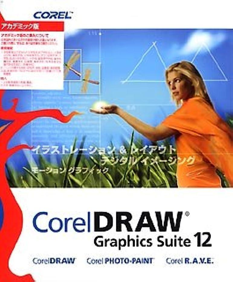 サイレントヘルパー決してCorelDRAW Graphics Suite 12 日本語版 アカデミック版
