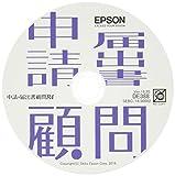 エプソン 申請・届出書顧問R4 (Ver.18.2/帳票改正対応)