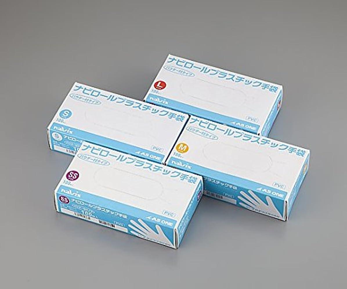 種をまく慈悲生命体ナビス(アズワン)0-9867-04ナビロールプラスチック手袋SS100入