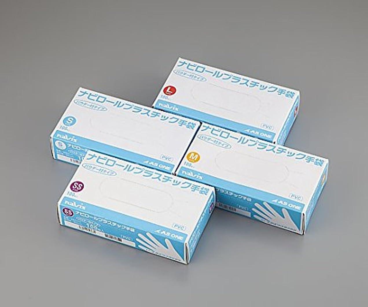 杭シャトル既にナビス(アズワン)0-9867-04ナビロールプラスチック手袋SS100入