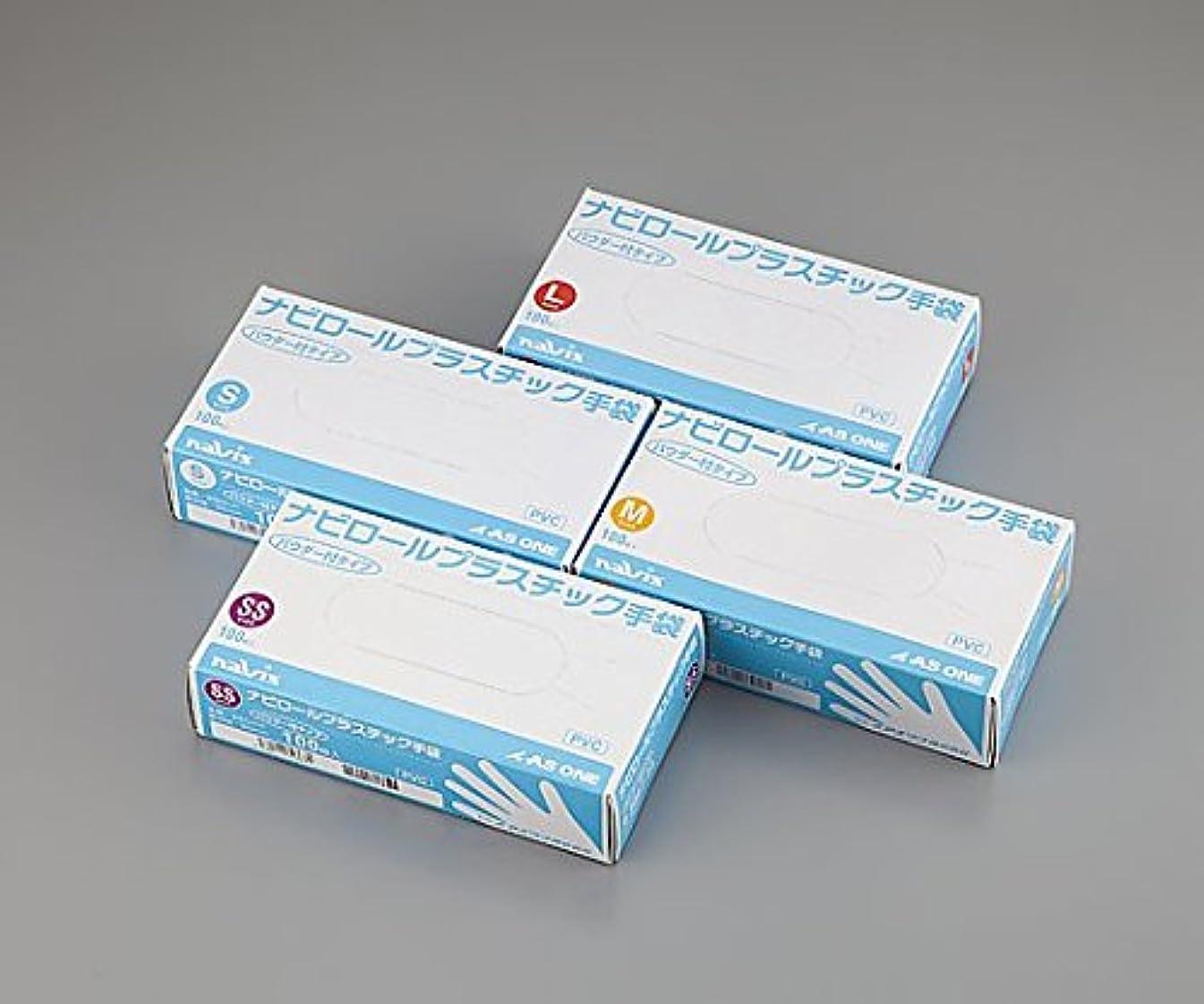 申し立てる無謀宿題ナビス(アズワン)0-9867-04ナビロールプラスチック手袋SS100入