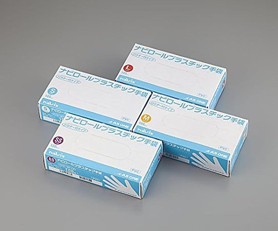 欲望ブート不振ナビス(アズワン)0-9867-04ナビロールプラスチック手袋SS100入