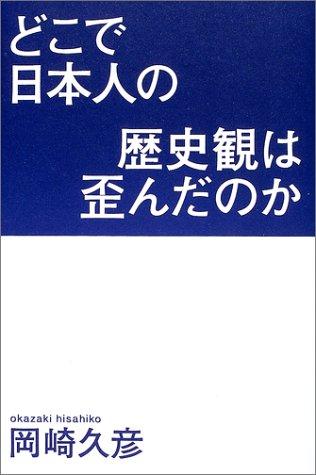 どこで日本人の歴史観は歪んだのかの詳細を見る