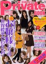 読者モデルprivate book vol.1 (祥伝社ムック)