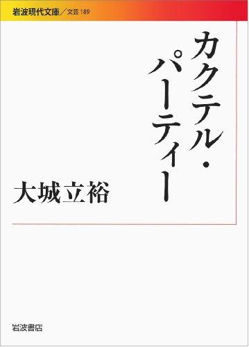 カクテル・パーティー (岩波現代文庫)の詳細を見る
