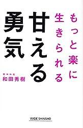 甘える勇気 (WIDE SHINSHO)