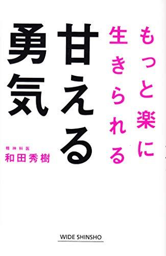 甘える勇気 (新講社ワイド新書)