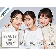BEAUTY THE BIBLE シーズン1