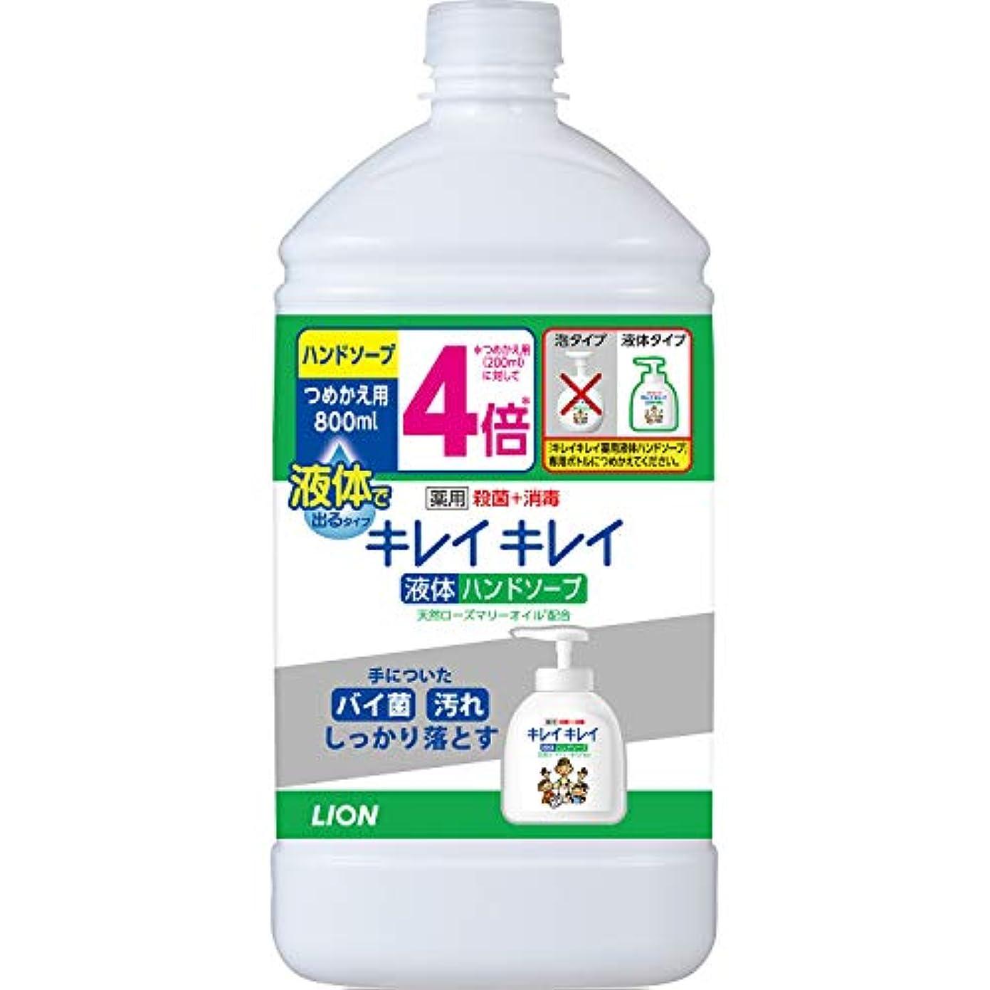 保証金施設労苦(医薬部外品)【大容量】キレイキレイ 薬用 液体ハンドソープ 詰替特大 800ml